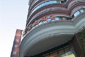 上海瑞泰静安酒店