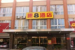 速8酒店(启东汽车总站店)