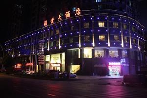 达州海棠大酒店