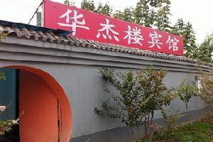 北京华杰楼宾馆(二部)