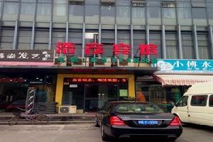 上海浩彦精品酒店(南翔古镇店)