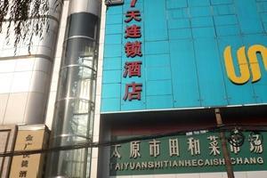 7天连锁酒店(太原柳巷羊市街店)