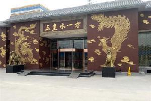 山西孝义三皇水一方生态园林景观酒店