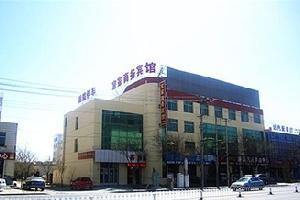 巴彦淖尔临河区宜家商务宾馆