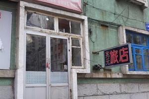 丹东兆元旅店