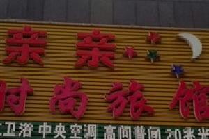 长春市亲亲时尚旅馆