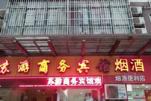 苏州苏游商务宾馆