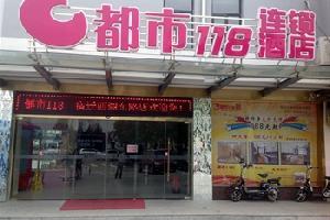 都市118连锁酒店(宿迁西湖东路店)