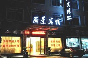 东阳横店丽景宾馆