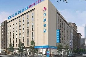 太原汉庭快捷酒店(火车站店)