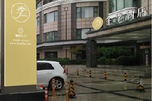 全季酒店(北京798艺术区店)(原北京银枫戴斯)