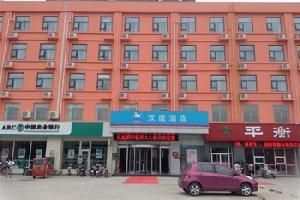 汉庭酒店(临沂临西十路店)(厡大山路店)