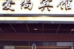 衢州爱尚网络商务宾馆