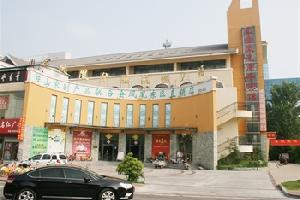 枣庄金凤凰商务宾馆