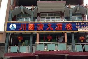 巴中通江川国演义酒楼