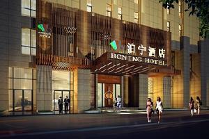 宁波泊宁酒店(鄞州万达店)