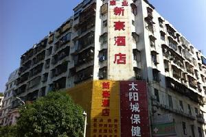 清远新豪酒店