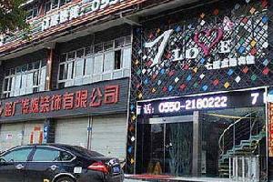 滁州7爱主题宾馆