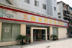 宜昌金谷园商务酒店