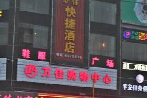 阳泉平定万佳快捷酒店