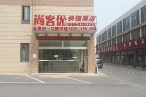 尚客优快捷酒店(滁州南谯店)