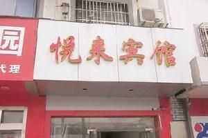 苏州悦来宾馆