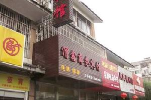 苏州渭鑫宾馆