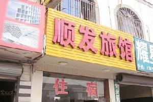 苏州顺发旅馆