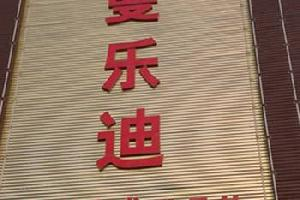 潍坊曼乐迪商务宾馆