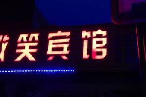 蒲城微笑宾馆