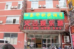 北京泰华快捷酒店