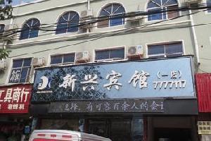 内黄新兴商务宾馆