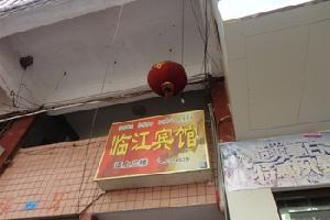 南江临江宾馆(下河街店)