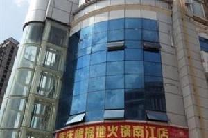 巴中南江明珠假日酒店