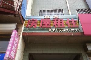 济南鑫鑫公寓