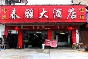 衢州春雅大酒店