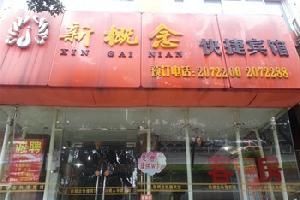 52连锁酒店(柳州胜利店)