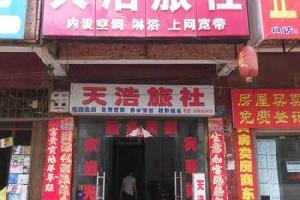 武汉天浩旅社
