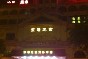 韶关金福泰(东海龙宫)商务酒店