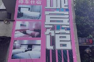 广元旺苍县缘城宾馆