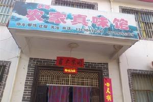 嵩县木札岭2号农家宾馆