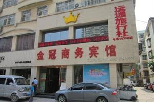 信阳金冠商务宾馆
