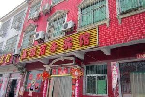 信阳鑫源商务宾馆