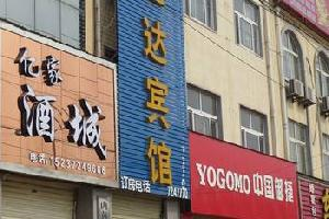 内黄县鑫达宾馆