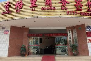 钦州香格里商务宾馆