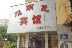 合肥雁南飞宾馆