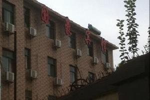 南京国豪宾馆