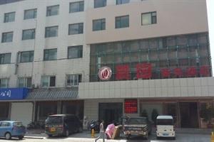丹东晨圆商务酒店