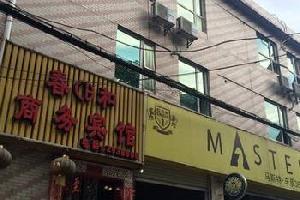 柳州春和商务宾馆