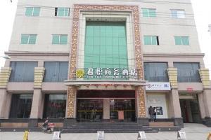 铜川君悦商务酒店